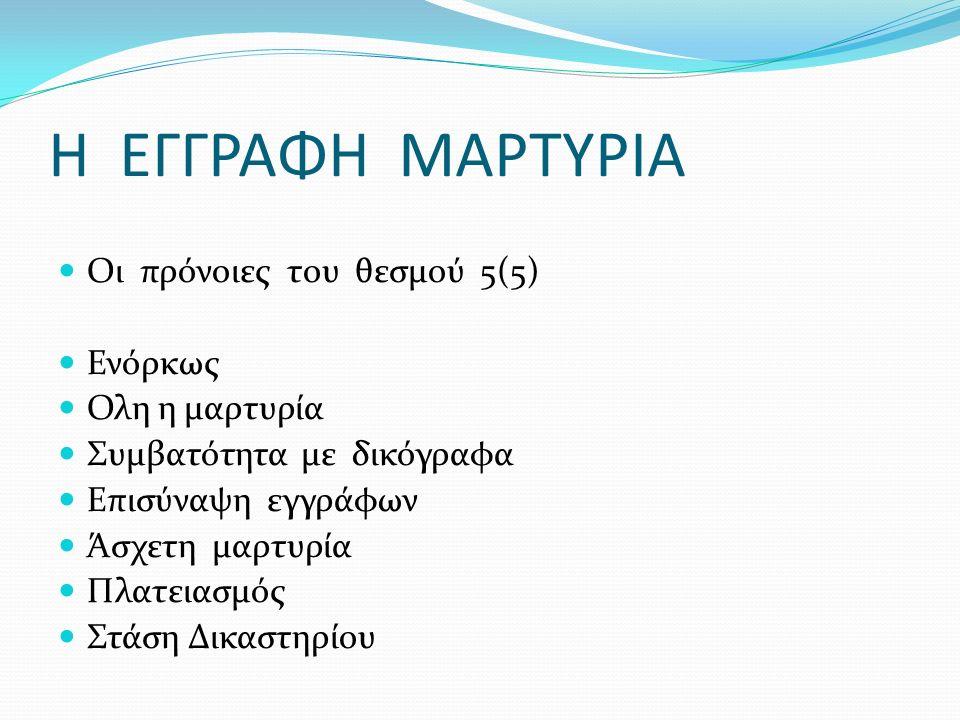 Η ΕΓΓΡΑΦΗ ΜΑΡΤΥΡΙΑ Οι πρόνοιες του θεσμού 5(5) Ενόρκως Ολη η μαρτυρία Συμβατότητα με δικόγραφα Επισύναψη εγγράφων Άσχετη μαρτυρία Πλατειασμός Στάση Δικαστηρίου