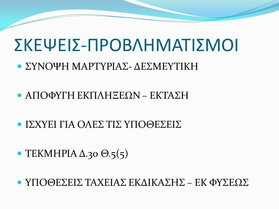 ΣΥΝΟΨΗ ΜΑΡΤΥΡΙΑΣ- ΔΕΣΜΕΥΤΙΚΗ ΑΠΟΦΥΓΗ ΕΚΠΛΗΞΕΩΝ – ΕΚΤΑΣΗ ΙΣΧΥΕΙ ΓΙΑ ΟΛΕΣ ΤΙΣ ΥΠΟΘΕΣΕΙΣ ΤΕΚΜΗΡΙΑ Δ.30 Θ.5(5) ΥΠΟΘΕΣΕΙΣ ΤΑΧΕΙΑΣ ΕΚΔΙΚΑΣΗΣ – ΕΚ ΦΥΣΕΩΣ ΣΚΕΨΕΙΣ-ΠΡΟΒΛΗΜΑΤΙΣΜΟΙ