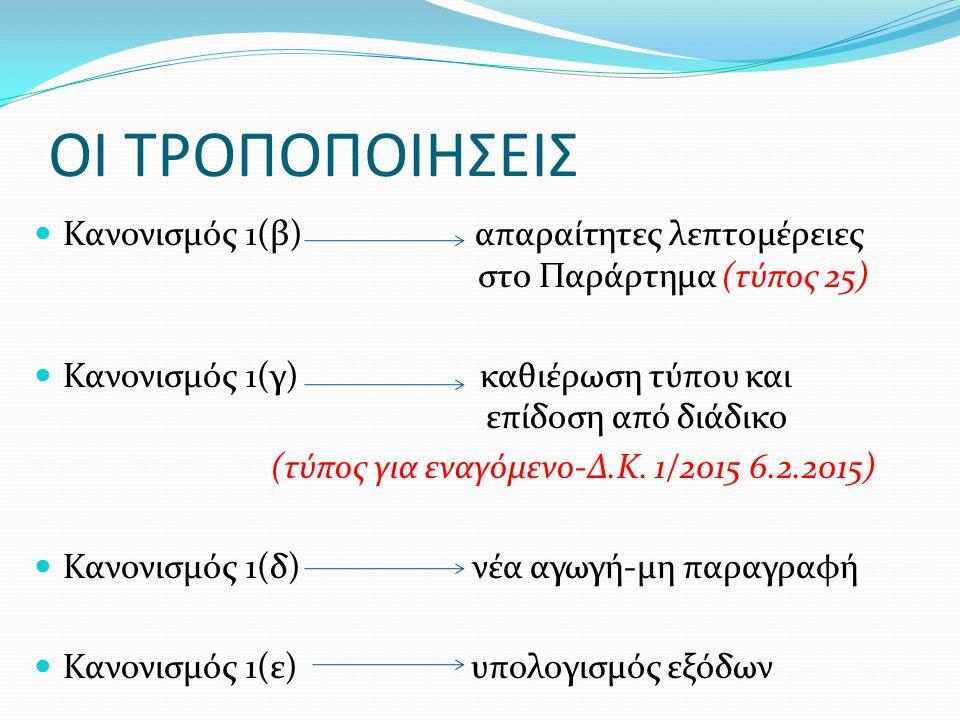 ΟΙ ΤΡΟΠΟΠΟΙΗΣΕΙΣ Κανονισμός 1(β) απαραίτητες λεπτομέρειες στο Παράρτημα (τύπος 25) Κανονισμός 1(γ) καθιέρωση τύπου και επίδοση από διάδικο (τύπος για εναγόμενο-Δ.Κ.