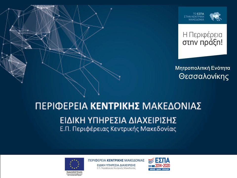 Μητροπολιτική Ενότητα Θεσσαλονίκης