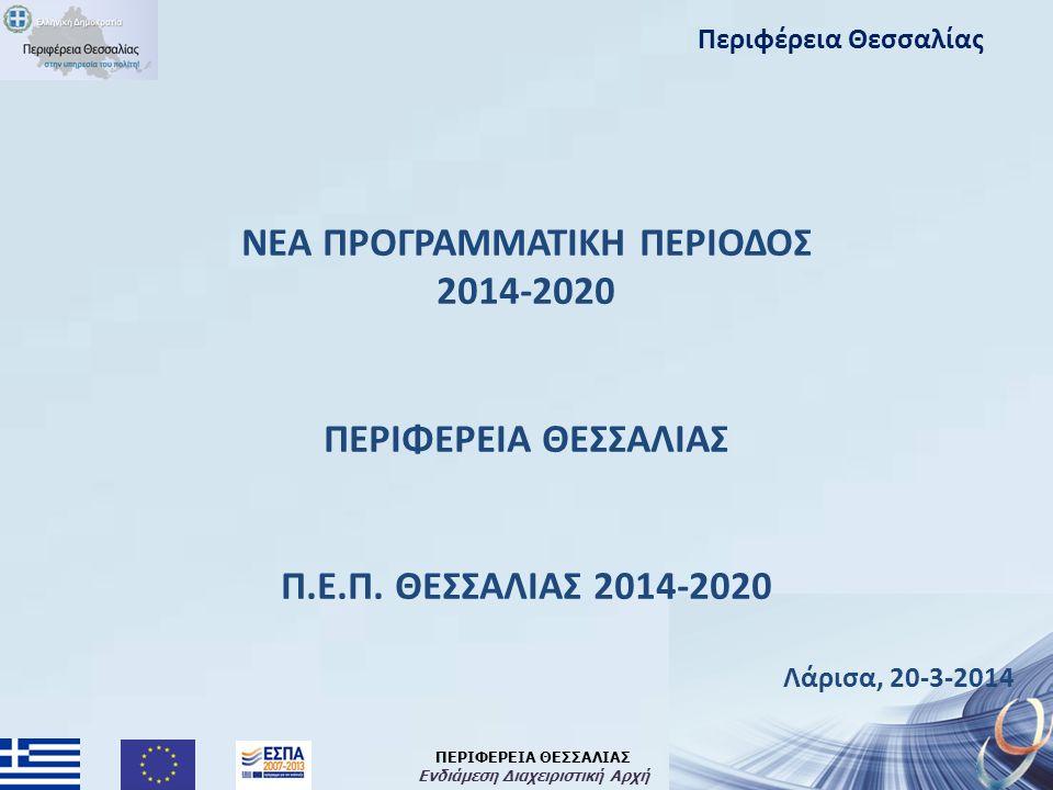 ΠΕΡΙΦΕΡΕΙΑ ΘΕΣΣΑΛΙΑΣ Ενδιάμεση Διαχειριστική Αρχή Συνοπτικές κατευθύνσεις Εθνικής Αναπτυξιακής Στρατηγικής – Κύριοι άξονες 1.