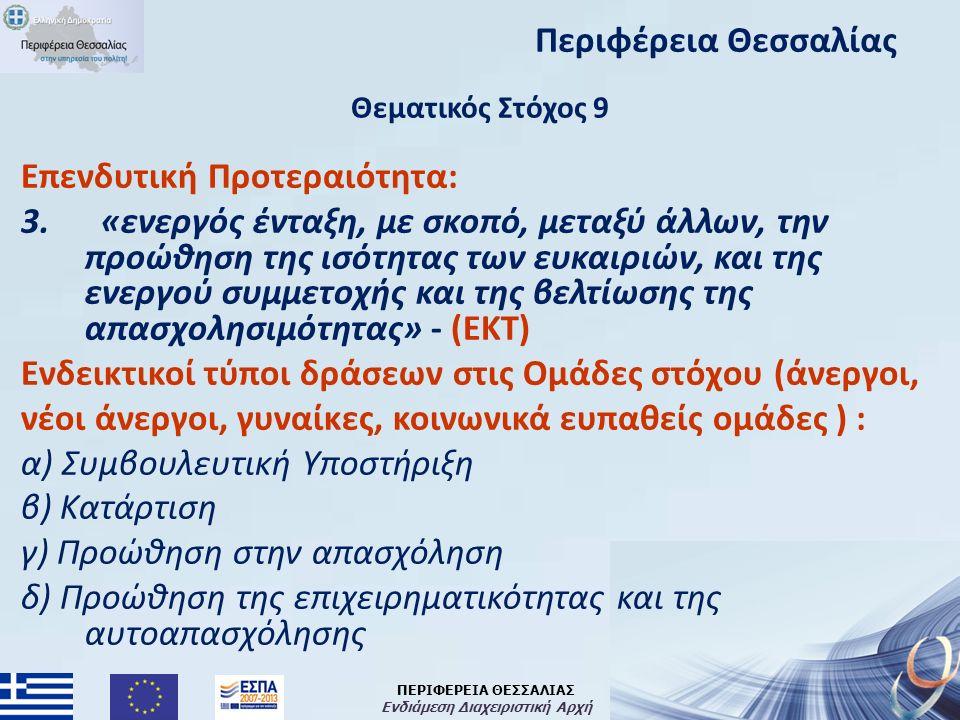 ΠΕΡΙΦΕΡΕΙΑ ΘΕΣΣΑΛΙΑΣ Ενδιάμεση Διαχειριστική Αρχή Θεματικός Στόχος 9 Επενδυτική Προτεραιότητα: 3.