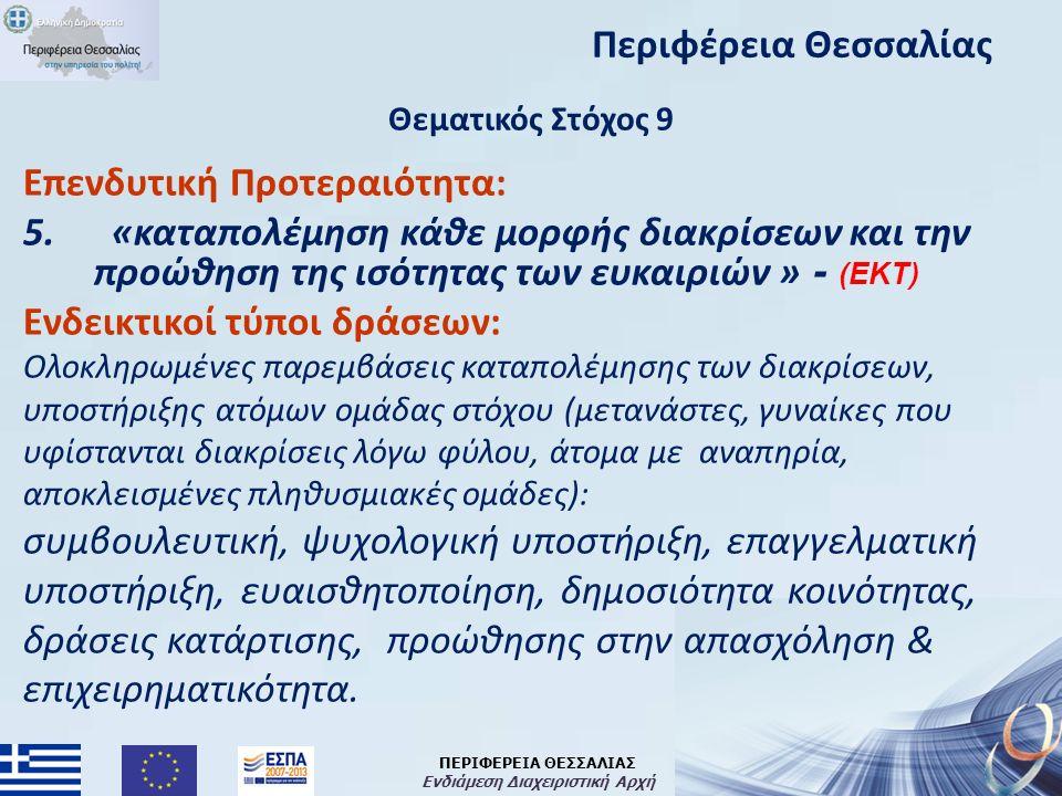 ΠΕΡΙΦΕΡΕΙΑ ΘΕΣΣΑΛΙΑΣ Ενδιάμεση Διαχειριστική Αρχή Θεματικός Στόχος 9 Επενδυτική Προτεραιότητα: 5.