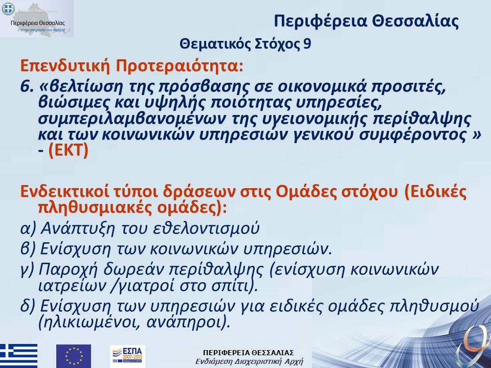 ΠΕΡΙΦΕΡΕΙΑ ΘΕΣΣΑΛΙΑΣ Ενδιάμεση Διαχειριστική Αρχή Θεματικός Στόχος 9 Επενδυτική Προτεραιότητα: 6.