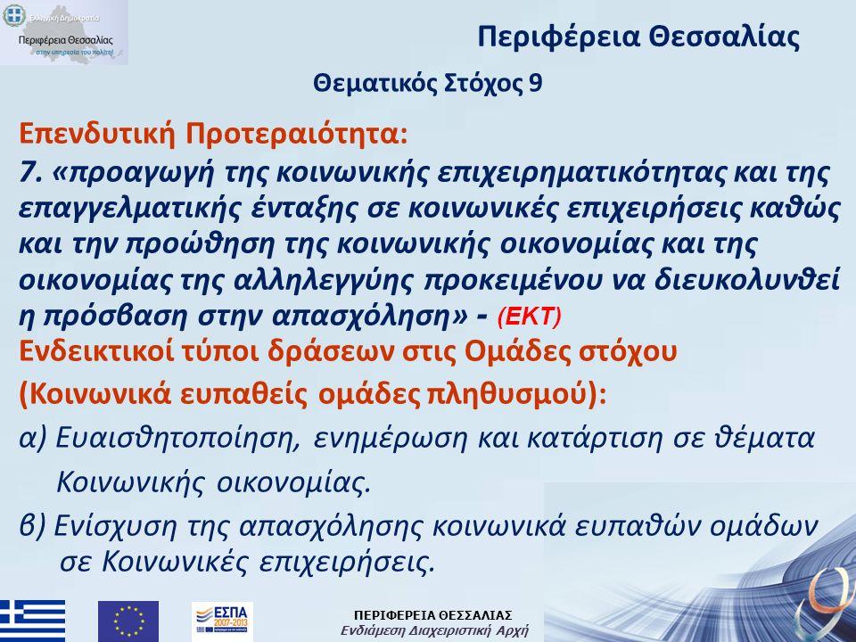 ΠΕΡΙΦΕΡΕΙΑ ΘΕΣΣΑΛΙΑΣ Ενδιάμεση Διαχειριστική Αρχή Θεματικός Στόχος 9 Επενδυτική Προτεραιότητα: 7.