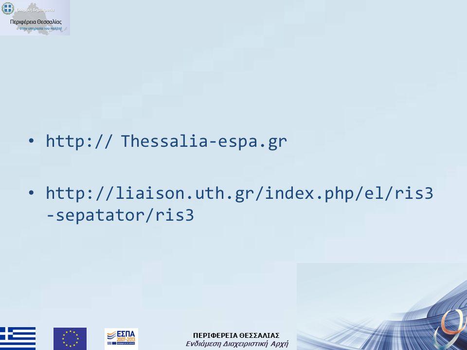 ΠΕΡΙΦΕΡΕΙΑ ΘΕΣΣΑΛΙΑΣ Ενδιάμεση Διαχειριστική Αρχή http:// Thessalia-espa.gr http://liaison.uth.gr/index.php/el/ris3 -sepatator/ris3