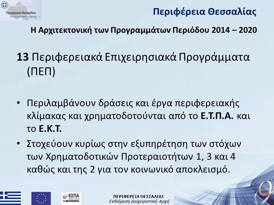 ΠΕΡΙΦΕΡΕΙΑ ΘΕΣΣΑΛΙΑΣ Ενδιάμεση Διαχειριστική Αρχή ΣΤΡΑΤΗΓΙΚΗ ΠΕΡΙΦΕΡΕΙΑΣ ΘΕΣΣΑΛΙΑΣ ΓΙΑ ΤΗ ΝΕΑ ΠΕΡΙΟΔΟ Ο στρατηγικός στόχος της Περιφέρειας Θεσσαλίας, για την περίοδο 2014 – 2020 : «Ισχυρή και καινοτόμος οικονομία στην Ευρώπη, με επίκεντρο τον άνθρωπο και το περιβάλλον, μέσω της έξυπνης, βιώσιμης και χωρίς αποκλεισμούς ανάπτυξη» Περιφέρεια Θεσσαλίας