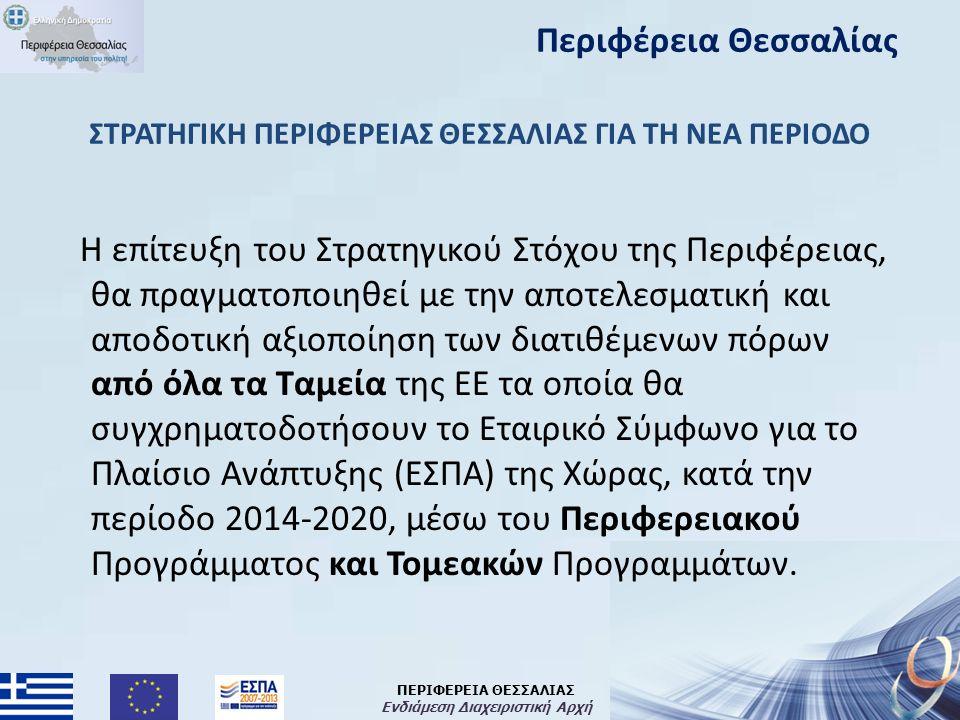 ΠΕΡΙΦΕΡΕΙΑ ΘΕΣΣΑΛΙΑΣ Ενδιάμεση Διαχειριστική Αρχή Απαιτήσεις Κανονισμών σχετικά με τη στρατηγική Έξυπνης Εξειδίκευσης (RIS3) για την προγραμματική περίοδο 2014 – 2020 «στρατηγικό πλαίσιο πολιτικής»: έγγραφο ή σειρά εγγράφων που θεσπίζονται σε εθνικό ή περιφερειακό επίπεδο, τα οποία ορίζουν περιορισμένο αριθμό συνεκτικών προτεραιοτήτων, βάσει αποδείξεων και χρονοδιαγράμματος για την υλοποίησή τους και οι οποίες δύνανται να περιλαμβάνουν μηχανισμό παρακολούθησης· «στρατηγική έξυπνης εξειδίκευσης»: η εθνική ή οι περιφερειακές στρατηγικές καινοτομίας που θέτουν προτεραιότητες με στόχο την δημιουργία συγκριτικού πλεονεκτήματος, μέσω της αντιστοίχισης των ισχυρών σημείων της Ε&Κ (της περιφέρειας) με τις ανάγκες των επιχειρήσεων, προκειμένου να αντιμετωπιστούν οι αναδυόμενες ευκαιρίες και οι εξελίξεις της αγοράς με τρόπο συνεκτικό, αποφεύγοντας την αλληλοεπικάλυψη και τον κατακερματισμό των προσπαθειών.