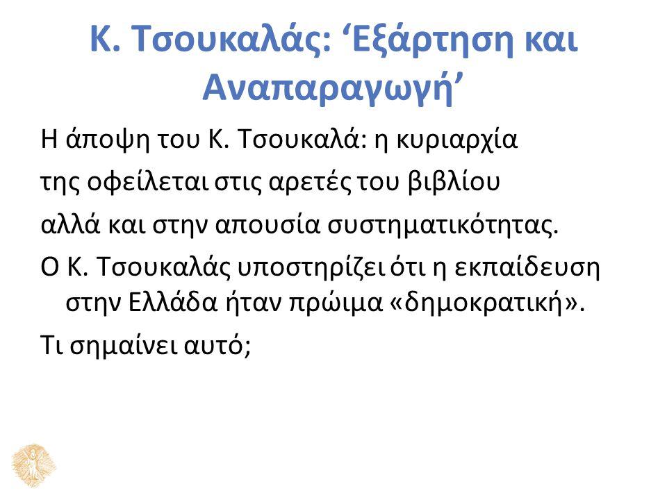 Κ. Τσουκαλάς: 'Εξάρτηση και Αναπαραγωγή' Η άποψη του Κ.