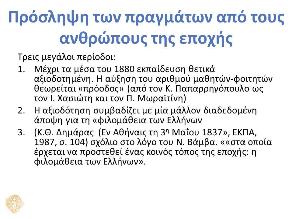 Πρόσληψη των πραγμάτων από τους ανθρώπους της εποχής Τρεις μεγάλοι περίοδοι: 1.Μέχρι τα μέσα του 1880 εκπαίδευση θετικά αξιοδοτημένη.