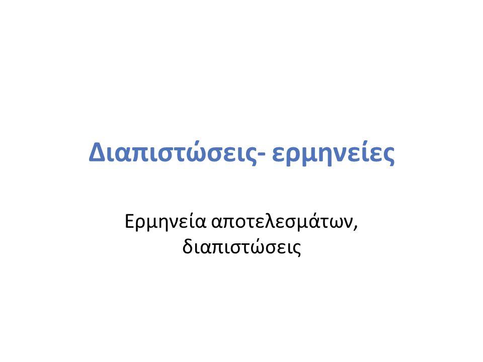 Διαπιστώσεις- ερμηνείες Ερμηνεία αποτελεσμάτων, διαπιστώσεις