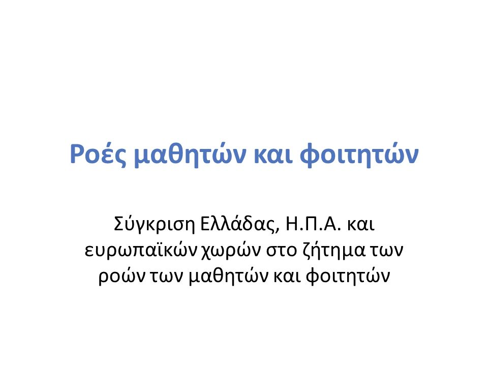 Ροές μαθητών και φοιτητών Σύγκριση Ελλάδας, Η.Π.Α.
