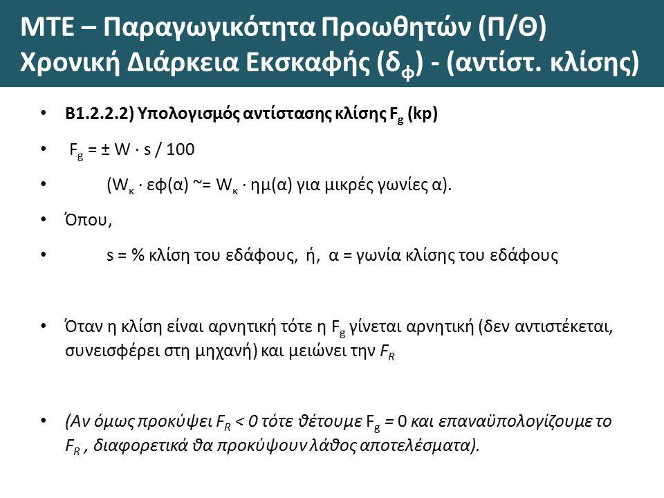 ΜΤΕ – Παραγωγικότητα Προωθητών (Π/Θ) Χρονική Διάρκεια Εκσκαφής (δ φ ) - (αντίστ.