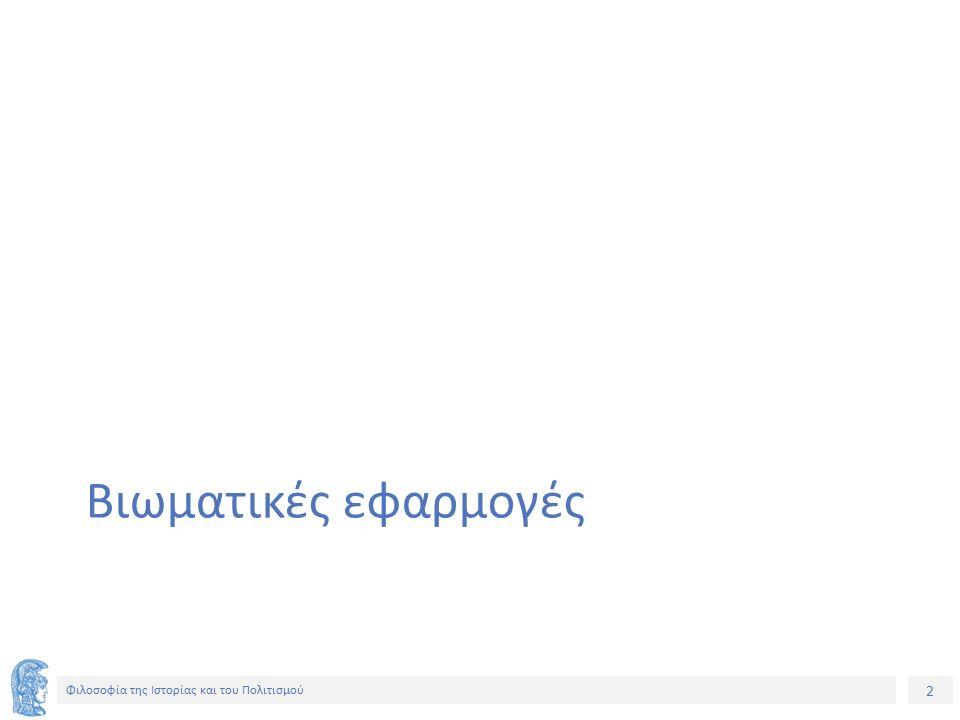 3 Φιλοσοφία της Ιστορίας και του Πολιτισμού Δράση «Ανοικτά Ακαδημαϊκά Μαθήματα στο Πανεπιστήμιο Αθηνών» ΦΣ 118 – ΣΕΜΙΝΑΡΙΟ ΦΙΛΟΣΟΦΙΑΣ ΙΣΤΟΡΙΑΣ ΚΑΙ ΠΟΛΙΤΙΣΜΟΥ 2014 – 2015 4.