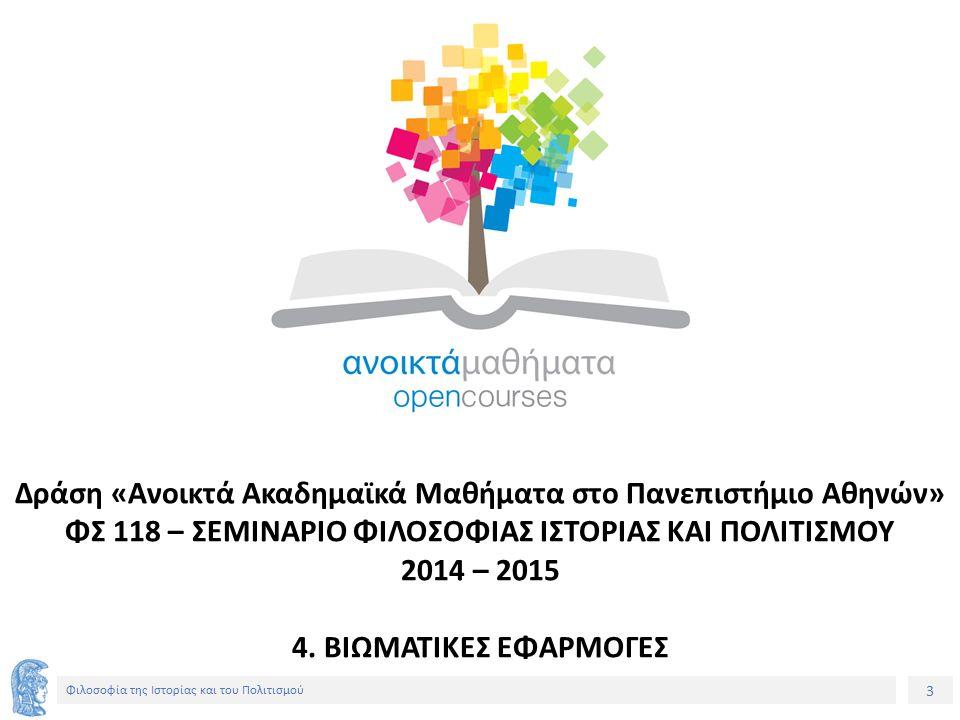 24 Φιλοσοφία της Ιστορίας και του Πολιτισμού 24 Χρηματοδότηση Το παρόν εκπαιδευτικό υλικό έχει αναπτυχθεί στo πλαίσιo του εκπαιδευτικού έργου του διδάσκοντα.