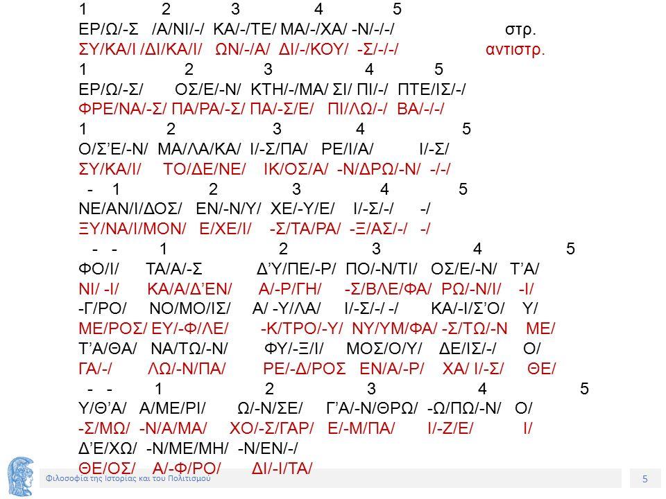 5 Φιλοσοφία της Ιστορίας και του Πολιτισμού 1 2 3 4 5 ΕΡ/Ω/-Σ /Α/ΝΙ/-/ ΚΑ/-/ΤΕ/ ΜΑ/-/ΧΑ/ -Ν/-/-/ στρ.