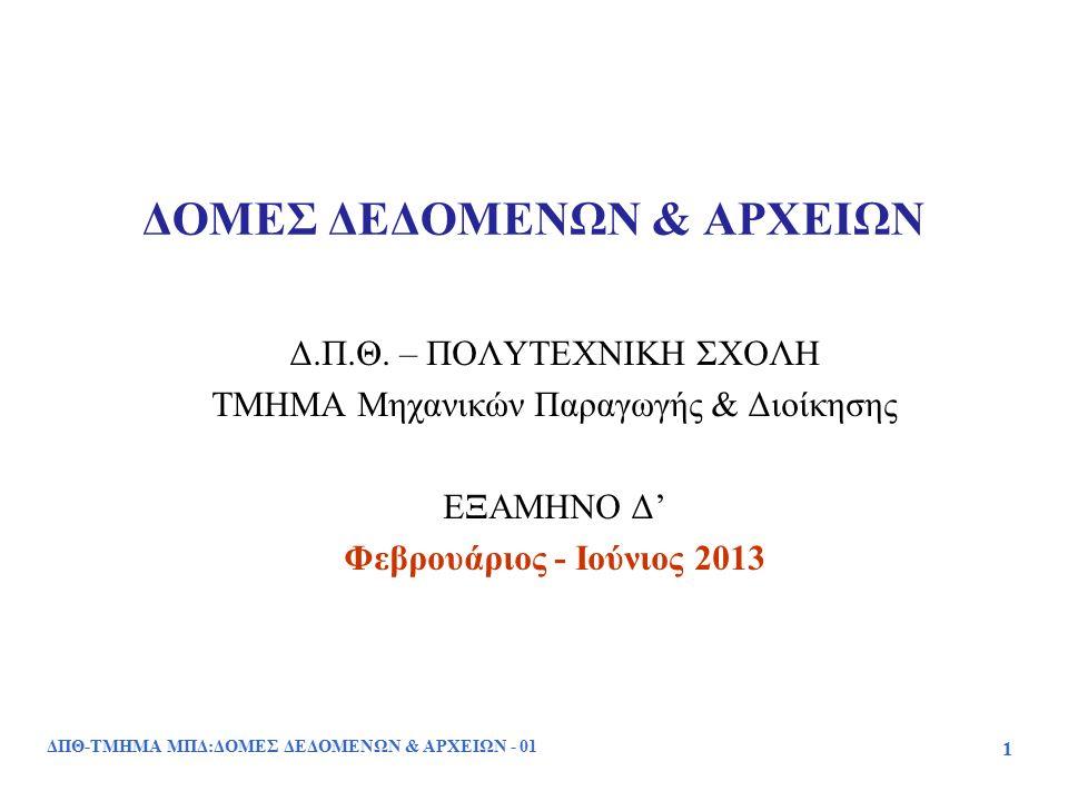 ΔΠΘ-ΤΜΗΜΑ ΜΠΔ:ΔΟΜΕΣ ΔΕΔΟΜΕΝΩΝ & ΑΡΧΕΙΩΝ - 01 72