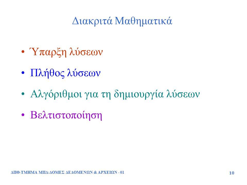 ΔΠΘ-ΤΜΗΜΑ ΜΠΔ:ΔΟΜΕΣ ΔΕΔΟΜΕΝΩΝ & ΑΡΧΕΙΩΝ - 01 10 Διακριτά Μαθηματικά Ύπαρξη λύσεων Πλήθος λύσεων Αλγόριθμοι για τη δημιουργία λύσεων Βελτιστοποίηση