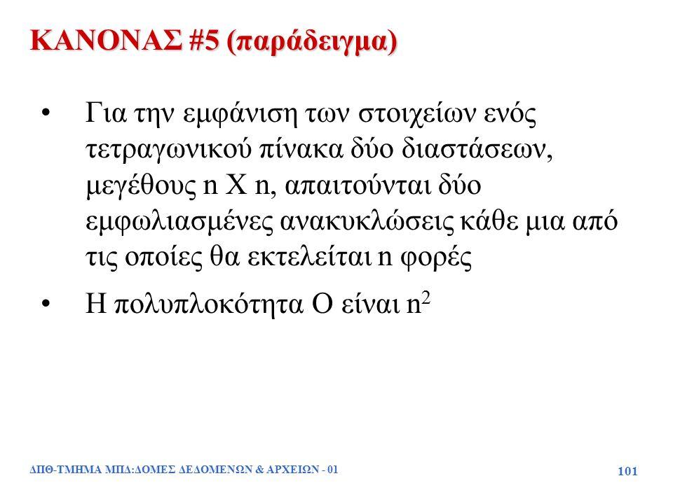 ΔΠΘ-ΤΜΗΜΑ ΜΠΔ:ΔΟΜΕΣ ΔΕΔΟΜΕΝΩΝ & ΑΡΧΕΙΩΝ - 01 101 Για την εμφάνιση των στοιχείων ενός τετραγωνικού πίνακα δύο διαστάσεων, μεγέθους n X n, απαιτούνται δ