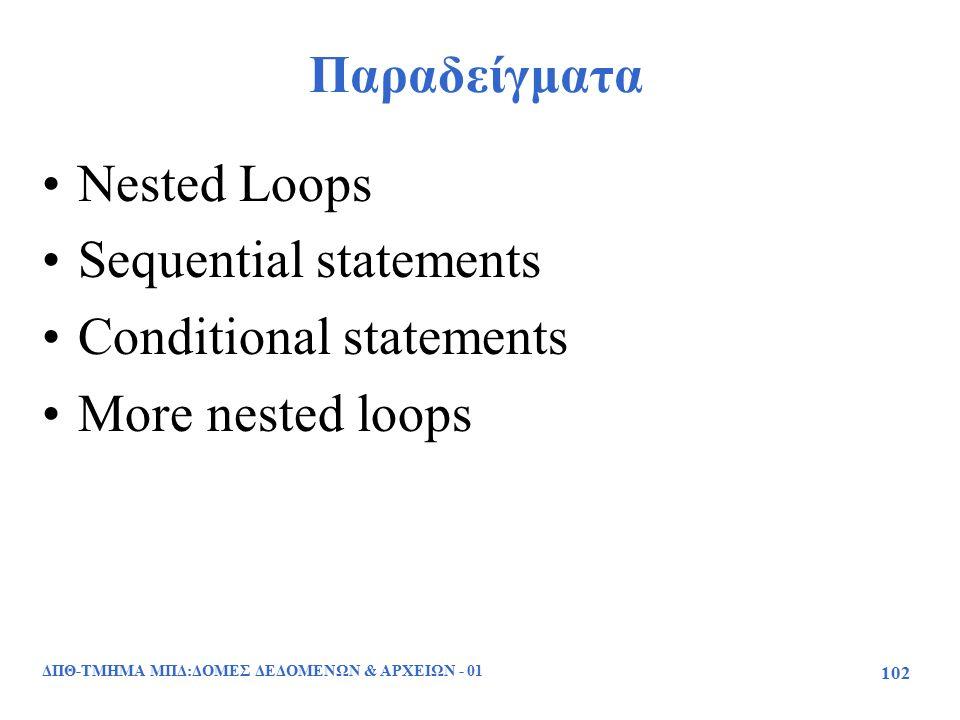 ΔΠΘ-ΤΜΗΜΑ ΜΠΔ:ΔΟΜΕΣ ΔΕΔΟΜΕΝΩΝ & ΑΡΧΕΙΩΝ - 01 102 Παραδείγματα Nested Loops Sequential statements Conditional statements More nested loops