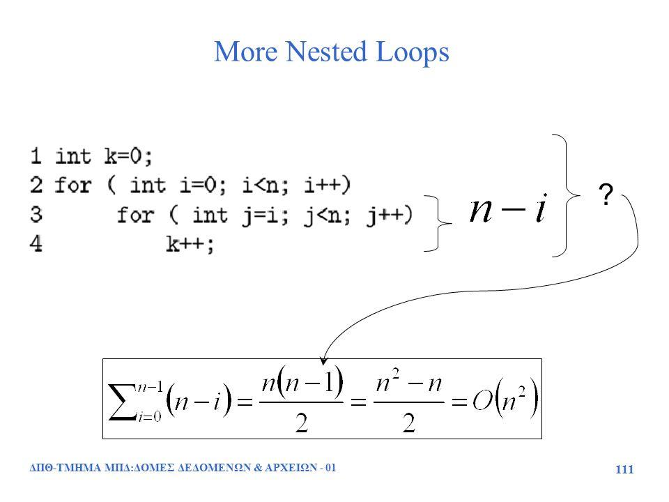 ΔΠΘ-ΤΜΗΜΑ ΜΠΔ:ΔΟΜΕΣ ΔΕΔΟΜΕΝΩΝ & ΑΡΧΕΙΩΝ - 01 111 More Nested Loops ?