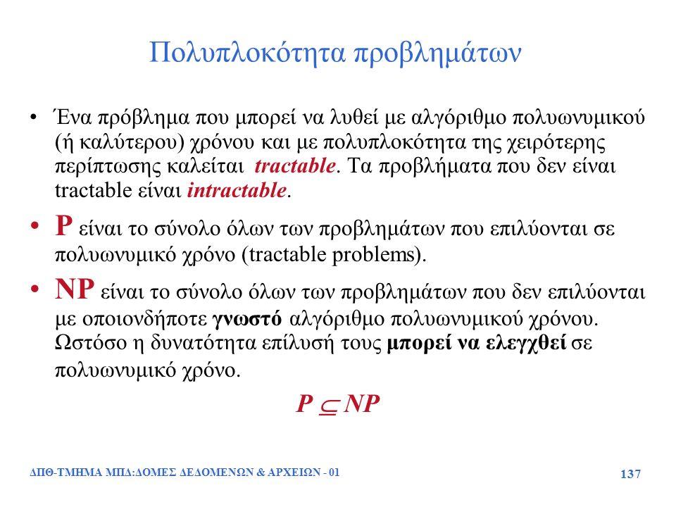 ΔΠΘ-ΤΜΗΜΑ ΜΠΔ:ΔΟΜΕΣ ΔΕΔΟΜΕΝΩΝ & ΑΡΧΕΙΩΝ - 01 137 Πολυπλοκότητα προβλημάτων Ένα πρόβλημα που μπορεί να λυθεί με αλγόριθμο πολυωνυμικού (ή καλύτερου) χρ