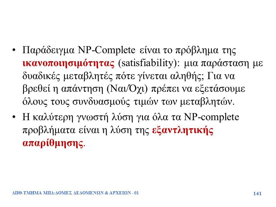 Παράδειγμα NP-Complete είναι το πρόβλημα της ικανοποιησιμότητας (satisfiability): μια παράσταση με δυαδικές μεταβλητές πότε γίνεται αληθής; Για να βρε