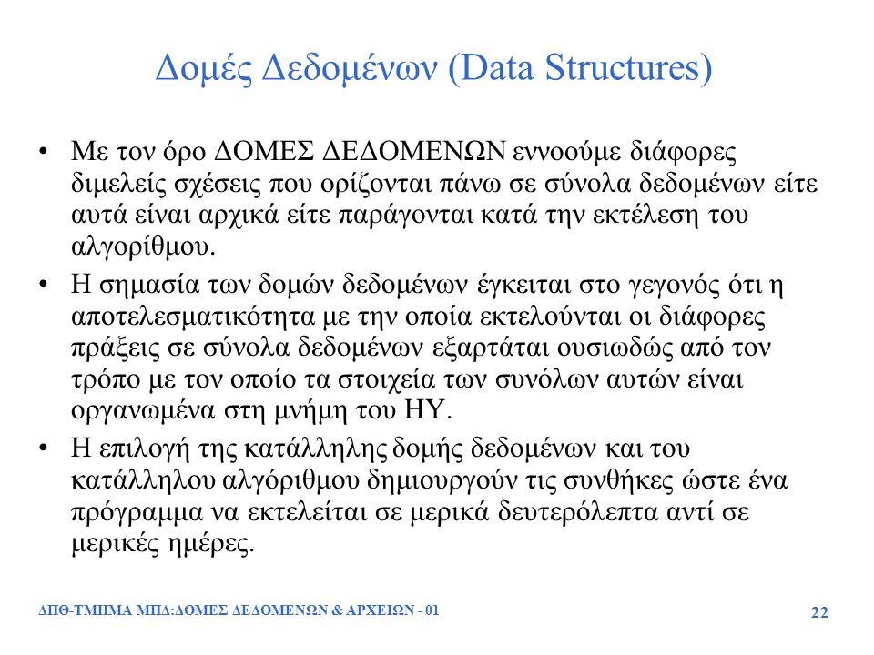 ΔΠΘ-ΤΜΗΜΑ ΜΠΔ:ΔΟΜΕΣ ΔΕΔΟΜΕΝΩΝ & ΑΡΧΕΙΩΝ - 01 22 Δομές Δεδομένων (Data Structures) Με τον όρο ΔΟΜΕΣ ΔΕΔΟΜΕΝΩΝ εννοούμε διάφορες διμελείς σχέσεις που ορ