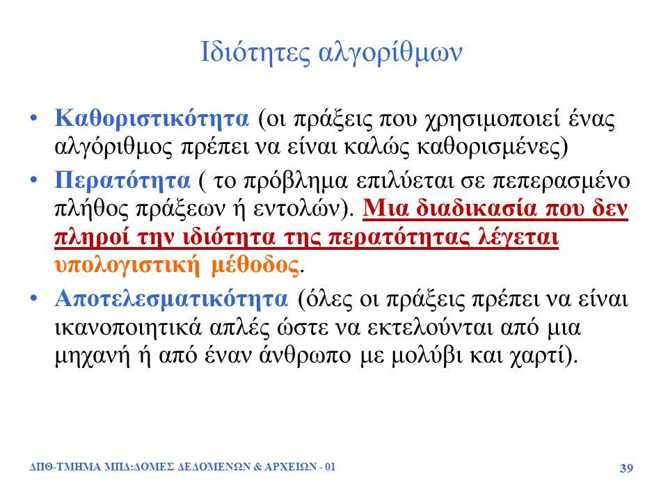 ΔΠΘ-ΤΜΗΜΑ ΜΠΔ:ΔΟΜΕΣ ΔΕΔΟΜΕΝΩΝ & ΑΡΧΕΙΩΝ - 01 39 Ιδιότητες αλγορίθμων Καθοριστικότητα (οι πράξεις που χρησιμοποιεί ένας αλγόριθμος πρέπει να είναι καλώ