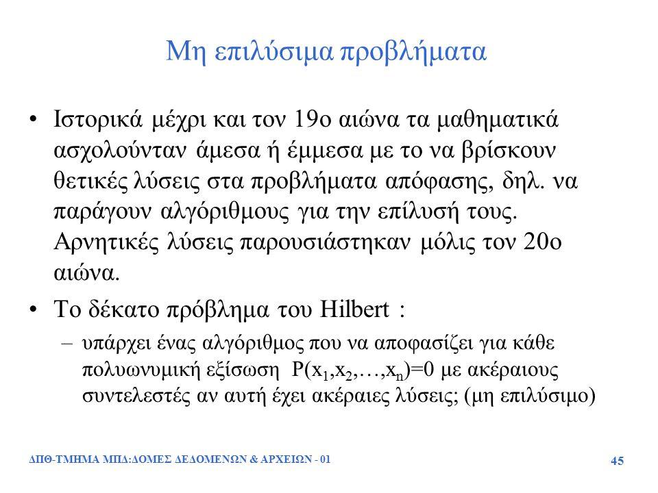 ΔΠΘ-ΤΜΗΜΑ ΜΠΔ:ΔΟΜΕΣ ΔΕΔΟΜΕΝΩΝ & ΑΡΧΕΙΩΝ - 01 45 Μη επιλύσιμα προβλήματα Ιστορικά μέχρι και τον 19ο αιώνα τα μαθηματικά ασχολούνταν άμεσα ή έμμεσα με τ