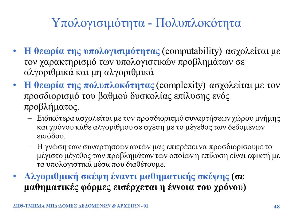 ΔΠΘ-ΤΜΗΜΑ ΜΠΔ:ΔΟΜΕΣ ΔΕΔΟΜΕΝΩΝ & ΑΡΧΕΙΩΝ - 01 48 Υπολογισιμότητα - Πολυπλοκότητα Η θεωρία της υπολογισιμότητας (computability) ασχολείται με τον χαρακτ