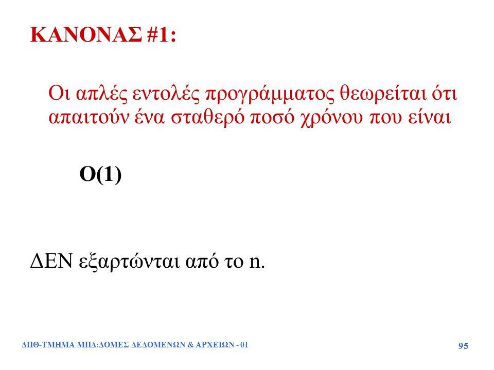 ΔΠΘ-ΤΜΗΜΑ ΜΠΔ:ΔΟΜΕΣ ΔΕΔΟΜΕΝΩΝ & ΑΡΧΕΙΩΝ - 01 95 ΚΑΝΟΝΑΣ #1: Οι απλές εντολές προγράμματος θεωρείται ότι απαιτούν ένα σταθερό ποσό χρόνου που είναι O(1