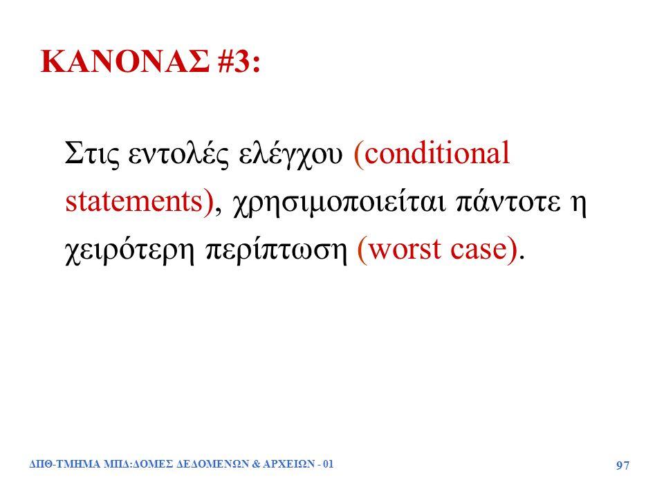 ΔΠΘ-ΤΜΗΜΑ ΜΠΔ:ΔΟΜΕΣ ΔΕΔΟΜΕΝΩΝ & ΑΡΧΕΙΩΝ - 01 97 ΚΑΝΟΝΑΣ #3: Στις εντολές ελέγχου (conditional statements), χρησιμοποιείται πάντοτε η χειρότερη περίπτω