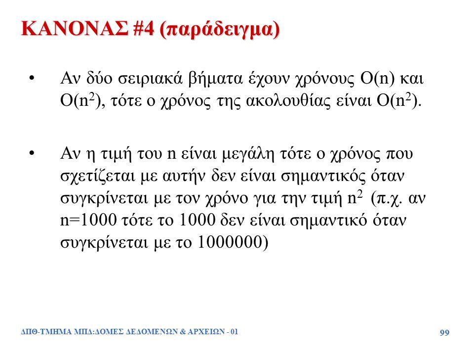 ΔΠΘ-ΤΜΗΜΑ ΜΠΔ:ΔΟΜΕΣ ΔΕΔΟΜΕΝΩΝ & ΑΡΧΕΙΩΝ - 01 99 Αν δύο σειριακά βήματα έχουν χρόνους O(n) και O(n 2 ), τότε ο χρόνος της ακολουθίας είναι O(n 2 ). Αν