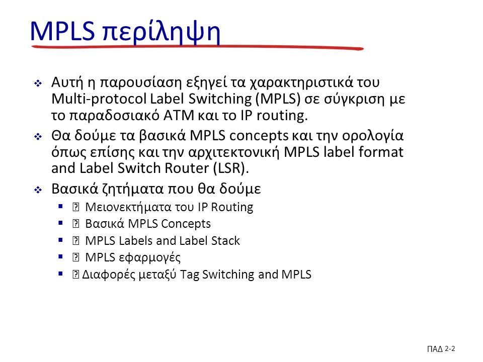 2-2 MPLS περίληψη  Αυτή η παρουσίαση εξηγεί τα χαρακτηριστικά του Multi-protocol Label Switching (MPLS) σε σύγκριση με το παραδοσιακό ATM και το IP routing.