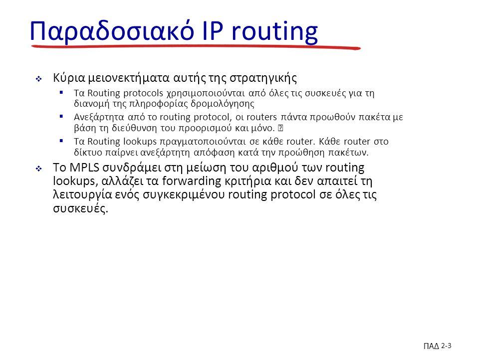 ΠΑΔ 2-3 Παραδοσιακό IP routing  Κύρια μειονεκτήματα αυτής της στρατηγικής  Τα Routing protocols χρησιμοποιούνται από όλες τις συσκευές για τη διανομή της πληροφορίας δρομολόγησης  Ανεξάρτητα από το routing protocol, οι routers πάντα προωθούν πακέτα με βάση τη διεύθυνση του προορισμού και μόνο.