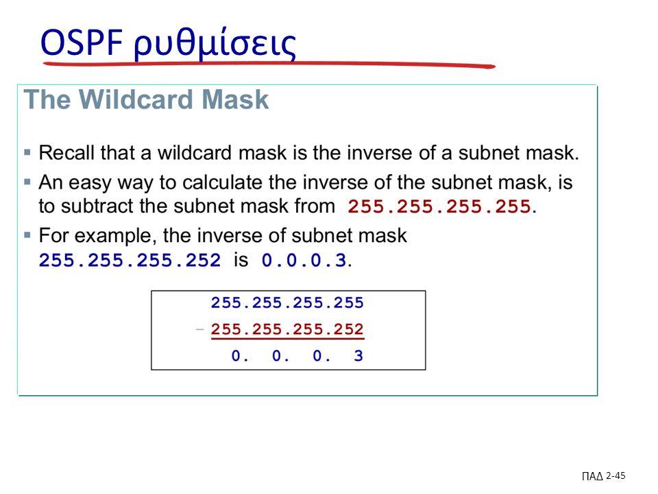 ΠΑΔ 2-45 OSPF ρυθμίσεις