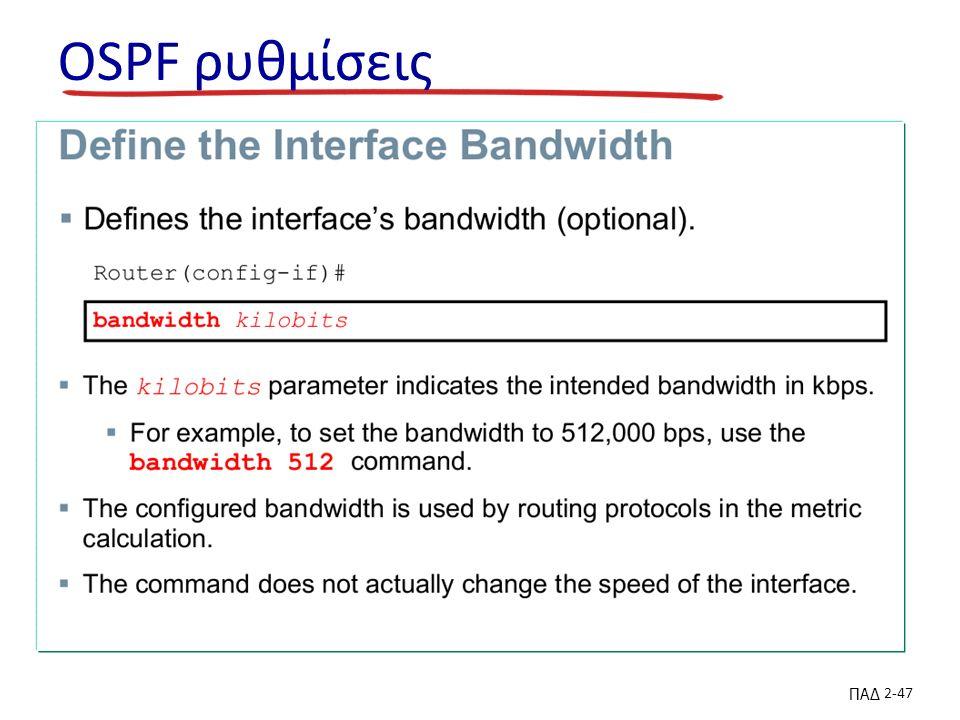 ΠΑΔ 2-47 OSPF ρυθμίσεις