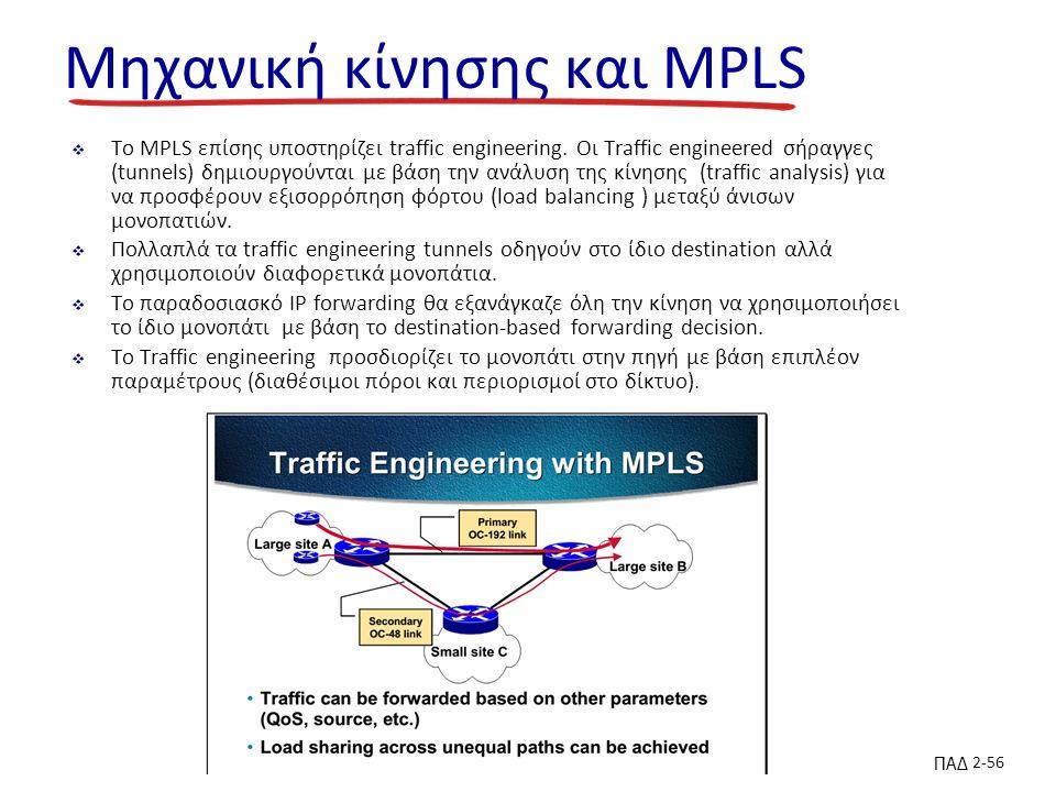 ΠΑΔ 2-56 Μηχανική κίνησης και MPLS  Το MPLS επίσης υποστηρίζει traffic engineering.