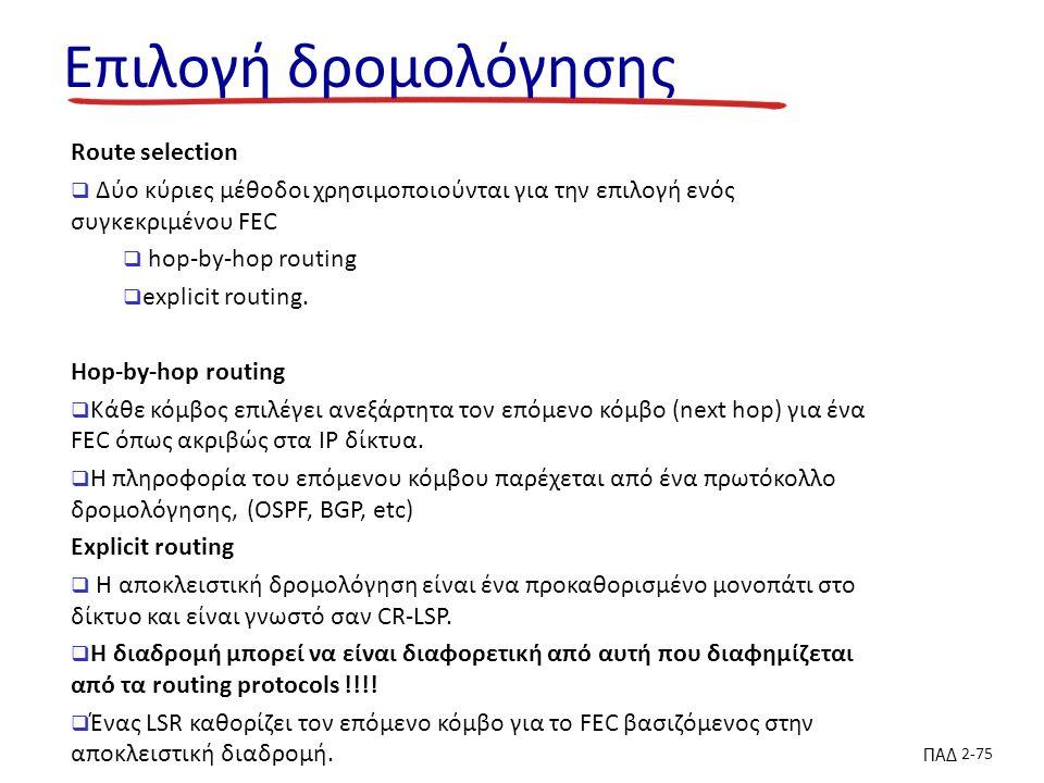 ΠΑΔ 2-75 Επιλογή δρομολόγησης Route selection  Δύο κύριες μέθοδοι χρησιμοποιούνται για την επιλογή ενός συγκεκριμένου FEC  hop-by-hop routing  explicit routing.