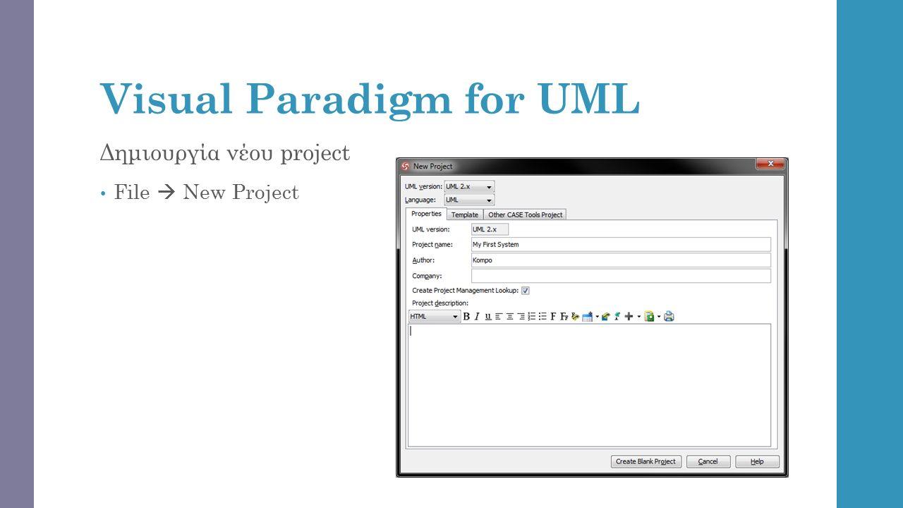 Δημιουργία νέου project File  New Project