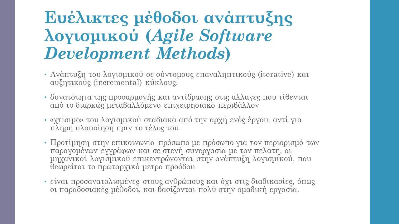 Ευέλικτες μέθοδοι ανάπτυξης λογισμικού ( Agile Software Development Methods ) Ανάπτυξη του λογισμικού σε σύντομους επαναληπτικούς (iterative) και αυξητικούς (incremental) κύκλους.
