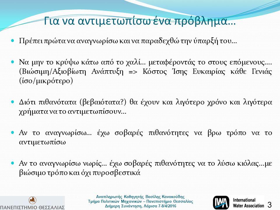 Αναπληρωτής Καθηγητής Βασίλης Κανακούδης Τμήμα Πολιτικών Μηχανικών – Πανεπιστήμιο Θεσσαλίας Διήμερη Συνάντηση, Λάρισα 7-8/4/2016 Για να αντιμετωπίσω ένα πρόβλημα… 4