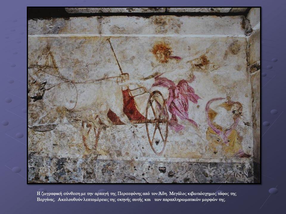 Η ζωγραφική σύνθεση με την αρπαγή της Περσεφόνης από τον Άδη.