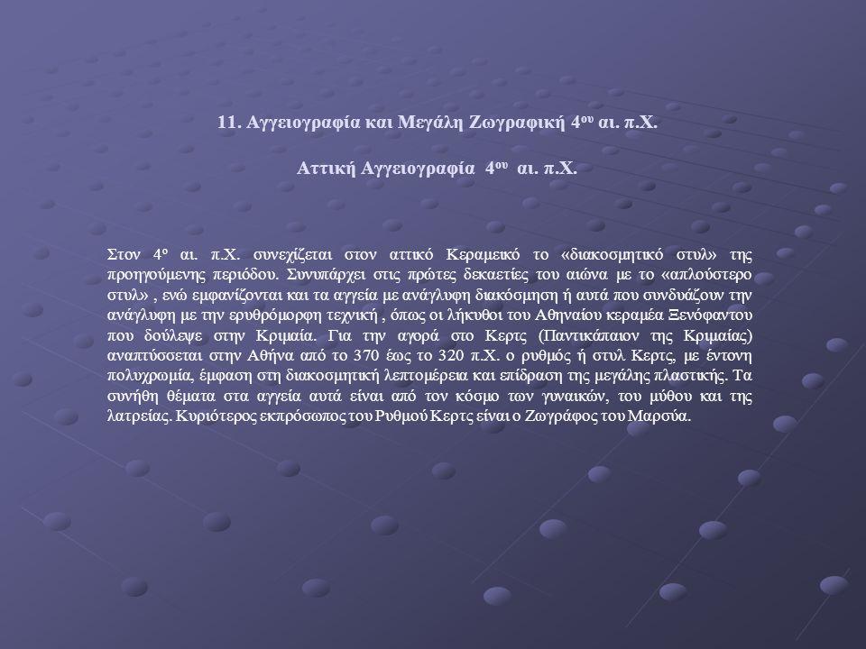11. Αγγειογραφία και Μεγάλη Ζωγραφική 4 ου αι. π.Χ.