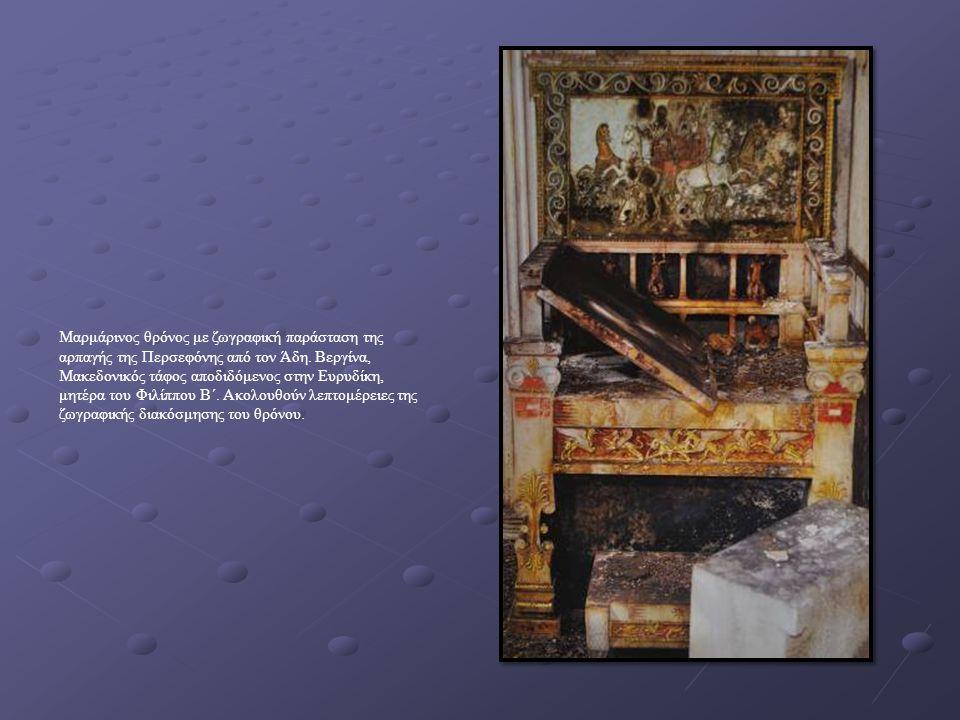 Μαρμάρινος θρόνος με ζωγραφική παράσταση της αρπαγής της Περσεφόνης από τον Άδη.