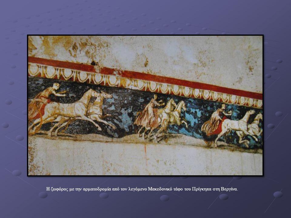 Η ζωφόρος με την αρματοδρομία από τον λεγόμενο Μακεδονικό τάφο του Πρίγκηπα στη Βεργίνα.