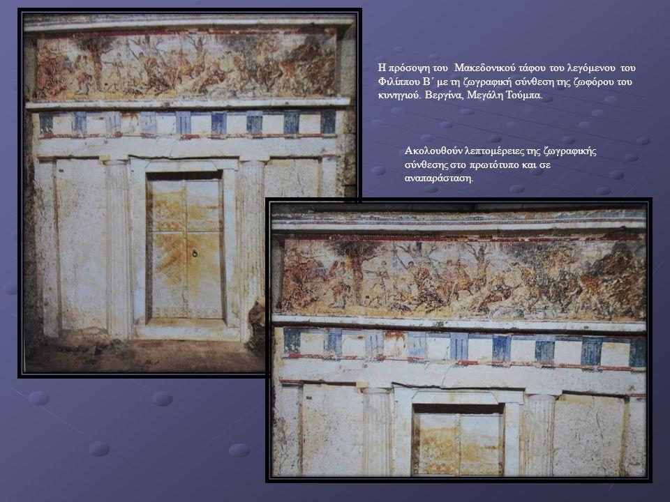 Η πρόσοψη του Μακεδονικού τάφου του λεγόμενου του Φιλίππου Β΄ με τη ζωγραφική σύνθεση της ζωφόρου του κυνηγιού.