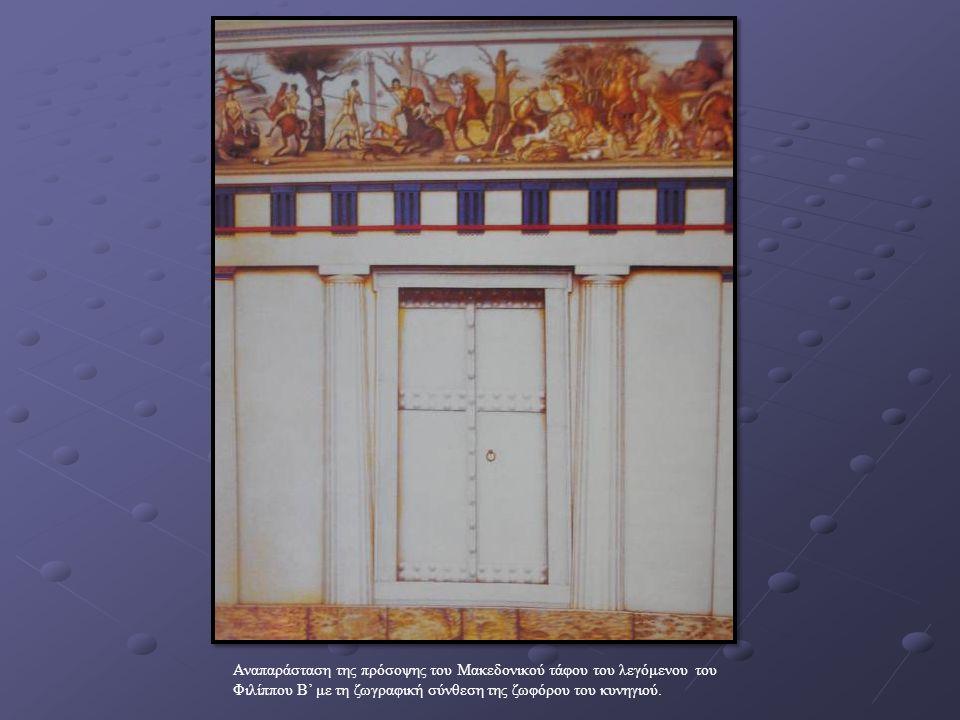 Αναπαράσταση της πρόσοψης του Μακεδονικού τάφου του λεγόμενου του Φιλίππου Β' με τη ζωγραφική σύνθεση της ζωφόρου του κυνηγιού.