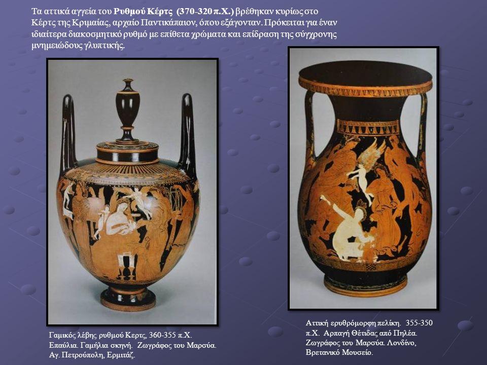 Γαμικός λέβης ρυθμού Κερτς, 360-355 π.Χ. Επαύλια.